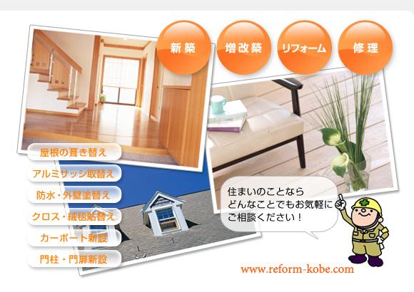 兵庫 エクステリア リフォーム キッチン トイレ