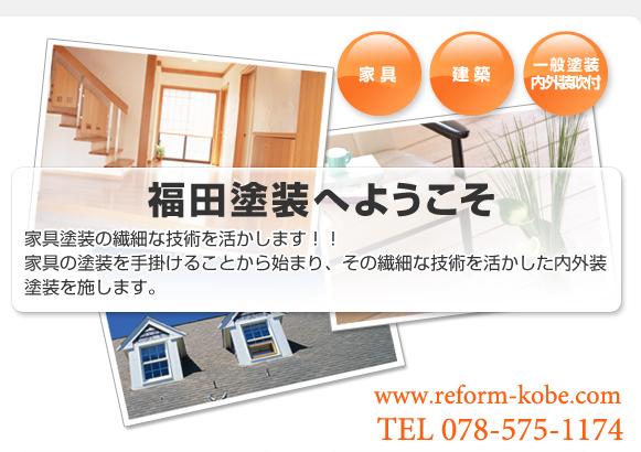 日本営繕(防水部門)へようこそ ベランダ、屋上等の雨漏りの補修を承ります。建物および外壁らの雨漏りの補修工事を施工致しております。ご相談、見積もりは無料にて承っ