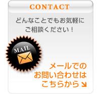 お問い合わせ 兵庫 エクステリア リフォーム キッチン トイレ